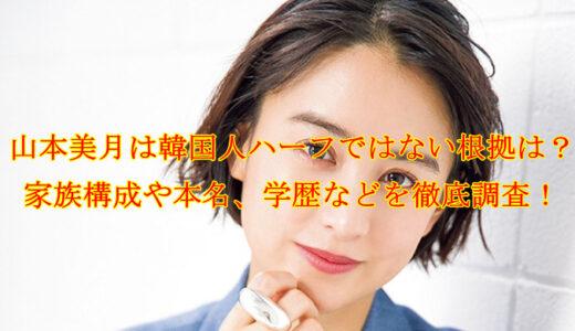 山本美月は韓国人ハーフではない理由は?家族構成や本名、学歴などを徹底調査!