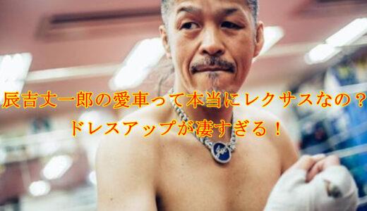 辰吉丈一郎さんの愛車、レクサスLS600hLのドレスアップが凄い!Joeのロゴに託された名言がストイック!