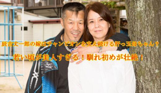 辰吉丈一郎の嫁はチャンピオンを支え続ける肝っ玉母ちゃん?若い頃が美人すぎる!馴れ初めが壮絶!