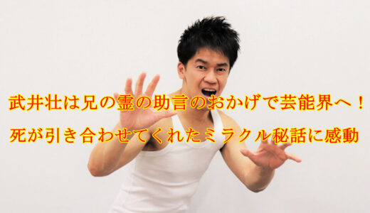 武井壮は兄の霊の助言のおかげで芸能界へ!死が引き合わせてくれたミラクル秘話に感動