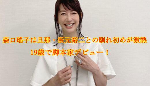 森口瑤子は旦那・坂元裕二との馴れ初めが激熱。19歳で脚本家デビュー!