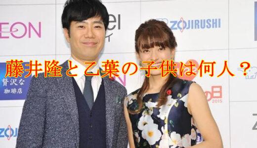 藤井隆と乙葉の子供は1人なの?顔画像や名前は?学校はどこなのか調査!