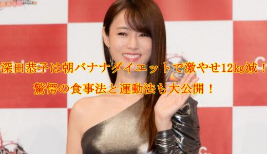 深田恭子は朝バナナダイエットで激やせ12㎏減!驚愕の食事法と運動法も大公開!