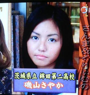 isoyamasayaka-koukou