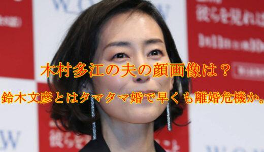 木村多江の夫の顔画像は?鈴木文彦とはタマタマ婚で早くも離婚危機か。