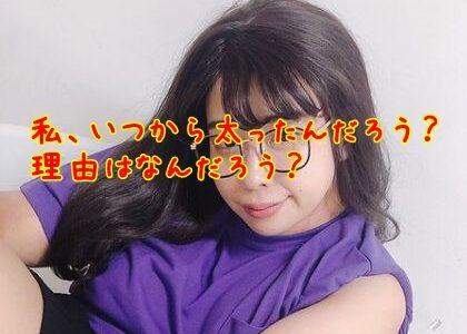 【画像あり】餅田コシヒカリはいつから太ったの?痩せてた時期と現在を比較