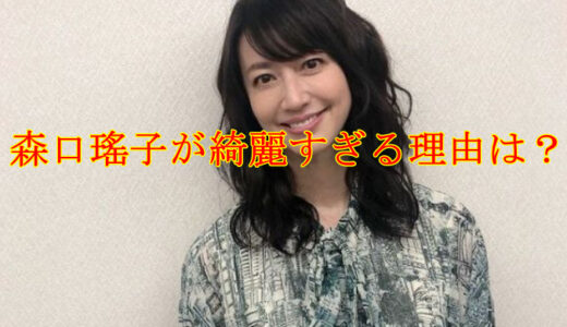 森口瑤子が綺麗すぎる理由は?健康オタク美容法を調査!