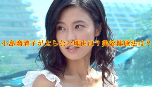 小島瑠璃子が夜食を食べても太らない理由は?美容健康法が驚愕!