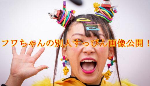 フワちゃんの2021年最新すっぴん画像は?ビフォーアフター写真が驚愕!