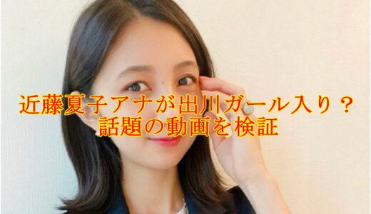 近藤夏子アナが出川ガール入りか?熱く語る手料理動画を調査!