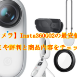 【ビデオカメラ】Insta360GO2の最安値はどこ?口コミや評判と商品内容をチェック!