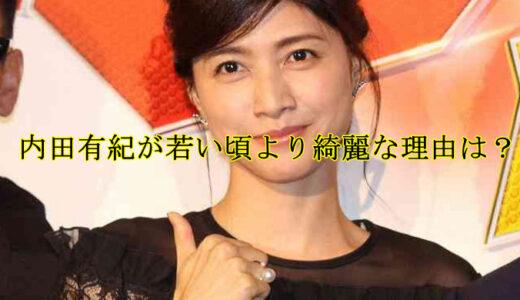 内田有紀が若い頃より綺麗な理由は?比較画像と美容健康法を調査!