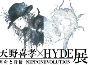 hyde-kouen-doko