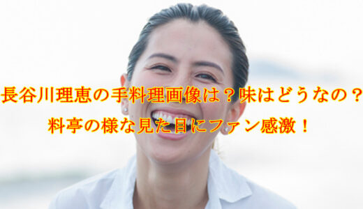 長谷川理恵の手料理画像は?味はどうなの?料亭の様な見た目にファン感激!