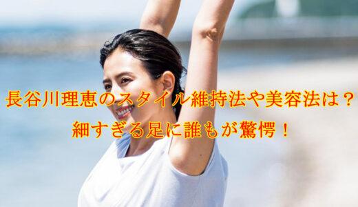 長谷川理恵のスタイル維持法や美容法は?細すぎる足に誰もが驚愕!