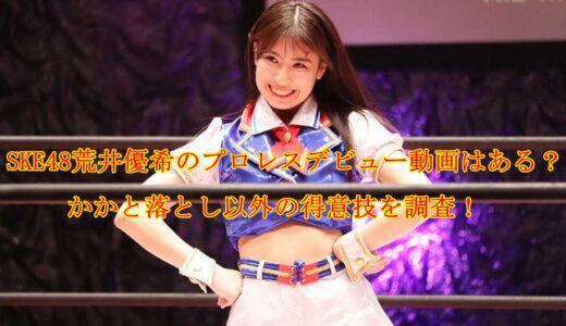 SKE48荒井優希のプロレスデビュー動画はある?かかと落とし以外の得意技を調査!