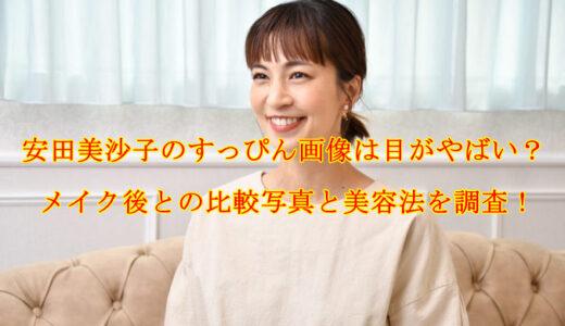 安田美沙子の2021年最新すっぴん画像は目がやばい?メイク後との比較写真と美容法を調査!