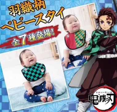 kimetunoyaiba-babyfuku