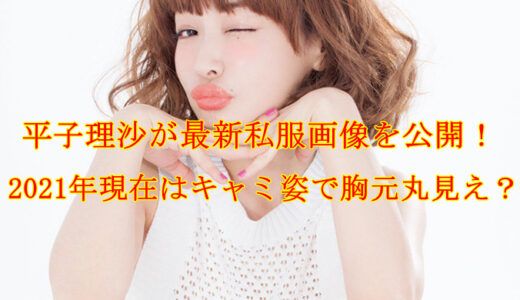 平子理沙が最新私服画像を公開!2021年現在はキャミ姿で胸元丸見え?